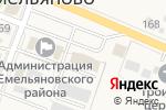 Схема проезда до компании Администрация Емельяновского района в Емельяново