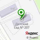 Местоположение компании Детский сад №207
