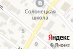 Схема проезда до компании Qiwi в Солонцах