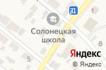Схема проезда до компании Янтарь в Солонцах