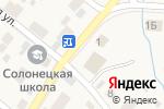 Схема проезда до компании Чинар в Солонцах