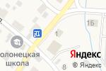 Схема проезда до компании Киоск по продаже фастфудной продукции в Солонцах