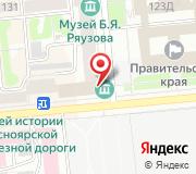 Красноярское межрегиональное территориальное Управление воздушного транспорта Федерального агентства воздушного транспорта