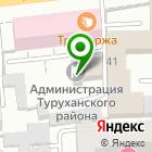 Местоположение компании Администрация Туруханского района