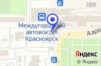 Схема проезда до компании КАФЕ МАРИЯ в Красноярске