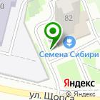 Местоположение компании Пламя-81