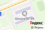 Схема проезда до компании Средняя школа №94 в Красноярске