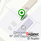 Местоположение компании Детский сад №200, Одуванчик