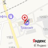 Комплекс Транзит
