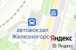 Схема проезда до компании ВокзальнаЯ в Железногорске