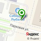 Местоположение компании Сибирская Рыбалка