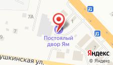 Гостевой комплекс Постоялый двор ЯМ на карте