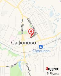 ОГАУЗ Сафоновская городская стоматологическая поликлиника