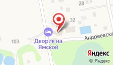 Гостиница Дворик на Ямской на карте