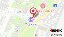 Гостиница Форсаж на карте