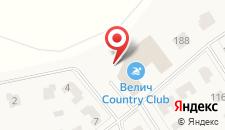 Клубный Отель Величъ Кантри Клаб на карте