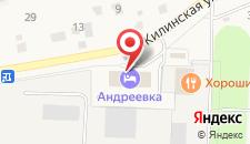 Гостиница Андреевка на карте