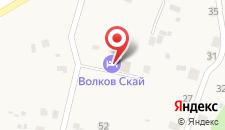 Гостевой дом Волков Скай на карте
