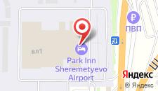 Отель Парк Инн от Рэдиссон Аэропорт Шереметьево на карте