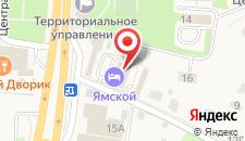 Отель Ямской на карте
