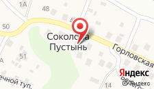 Пансионат Соколова Пустынь на карте