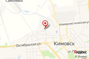 Адрес Газпром межрегионгаз Тула, Богородицкая районная служба - Кимовский участок, г. Кимовск на карте