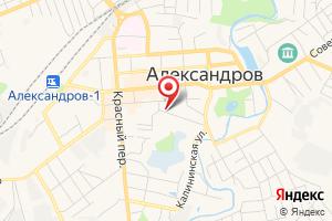 Адрес Газпром межрегионгаз Владимир, территориальный участок г. Александрова на карте