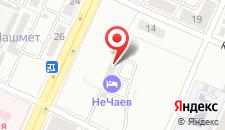 Отель НеЧаев на карте