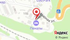Отель-пансионат Пенаты на карте