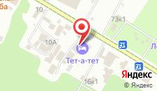 Мини-отель Тет-А-Тет на карте