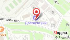 Отель Достоевский на карте
