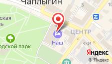 Мини-отель НАШ Чаплыгин на карте