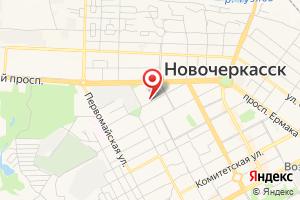 Адрес МУП Горводоканал г. Новочеркасска на карте