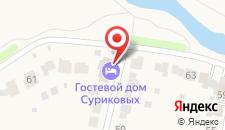 Гостевой дом Винтаж-отель Сурикова на карте