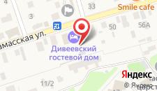 Гостевой дом Дивеевский на карте