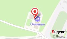 Загородный отель Олимпия на карте