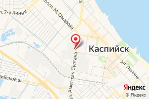 Адрес Каспийскгазсервис на карте