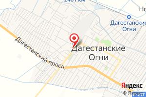 Адрес Газпром межрегионгаз Махачкала, абонентский отдел в г. Дагестанские Огни на карте