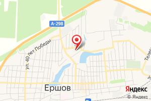 Адрес Газпром газораспределение Саратовская область, центр обслуживания населения в Ершовском районе Саратовской области на карте