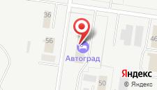 Гостиница Автоград на карте