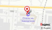 Гостиница Отель на Заводском на карте