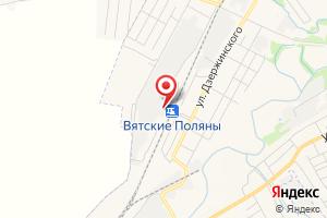 Адрес Тяговая подстанция Вятские Поляны-1 на карте