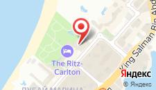 Курортный отель The Ritz-Carlton, Dubai на карте