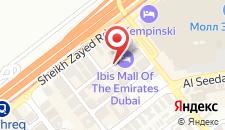 Отель Ibis Mall Of The Emirates на карте