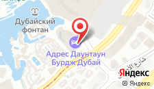 Отель Address Downtown на карте