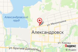 Адрес Газпром межрегионгаз Пермь, абонентский пункт в г. Александровске на карте