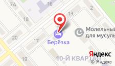 Гостиница Берёзка на карте