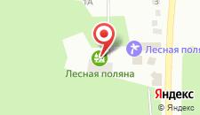 Гостиница Лесная Поляна на карте