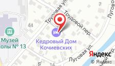 Мини-гостиница Кедровый Дом Кочиевских на карте