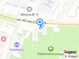 2-комн, 40 лет Октября ул, д.20